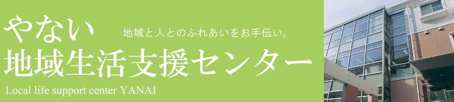 柳井地域生活支援センター